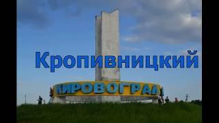 Прогулка по городу. г. Кропивницкий (Кировоград).