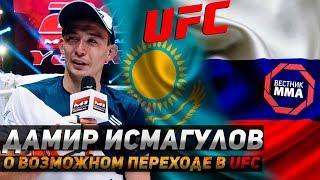 Дамир Исмагулов - О своём выступлении на UFC в Москве