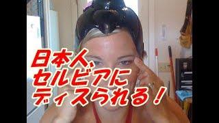 女子バレーセルビア代表日本人をディスってる?