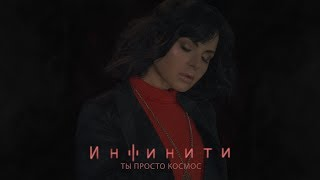 Инфинити   Ты просто космос (Lyric Video)
