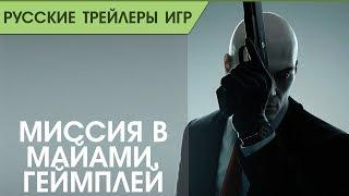 HITMAN 2 - Миссия в Майами - Геймплей - Русский трейлер (озвучка)
