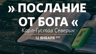 Церковь «Слово жизни» Москва. Воскресное богослужение, Карл-Густав Северин 12.02.17