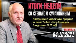 ИТОГИ НЕДЕЛИ со Степаном Сулакшиным 04.10.2021