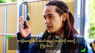 ေက်ာ္ေက်ာ္ဗိုလ္ ဆံပင္အရွည္ စတိုင္ကို ဘာလို႔ ၾကိဳက္လဲ။ Kyaw Kyaw Bo