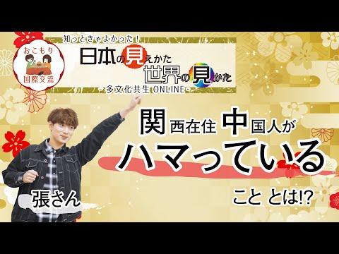 【日本のミエカタ 世界のミカタ】関西在住中国人が「ハマっている事を」をぶっちゃけます!~中国人の張さんの場合~