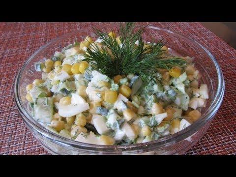 Салат с кукурузой и огурцом