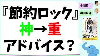 mqdefault - 『節約ロック』神ちゃんから重へのアドバイス?