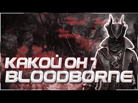 Хорош ли Bloodborne в 2019 на PS4?