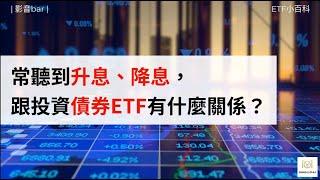 【ETF小百科】常聽到升息、降息,這跟我投資的債券ETF有什麼關係?(影音)