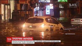 Україна все частіше потерпає від тропічних злив, що перетворюють вулиці міст на ріки