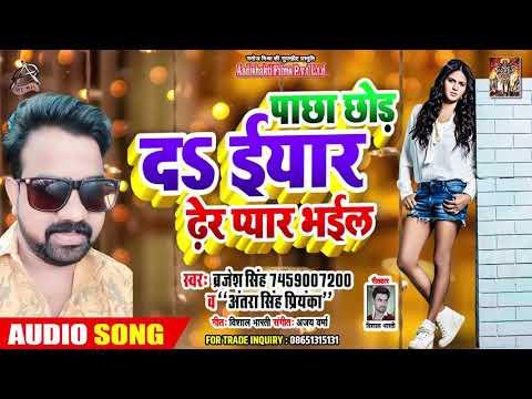 आ गया Barjesh Singh का सबसे ज्यादा बजने वाला Dj Song - पाछा छोड़ दs ईयार  ढेर प्यार भईल - New Song