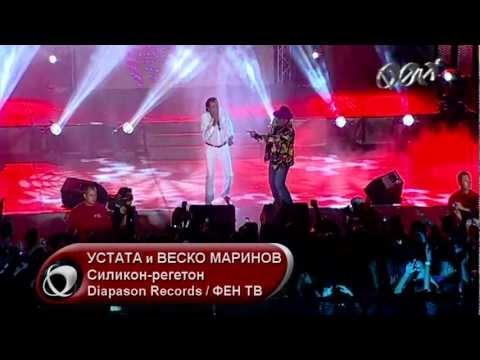 Ustata & Vesko Marinov - Silikon-regeton