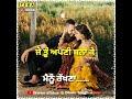 Kuri Sapp Di Mani | Sudesh Kumari | new Punjabi song WhatsApp ( Ikwan status )