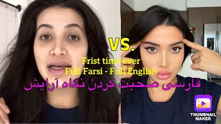 This makeup technique will make you look 10 years younger, trust me! فارسی صحبت کردن نگاه آرایش