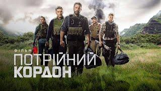 Потрійний кордон | Triple Frontier | Трейлер | Українські субтитри | Netflix
