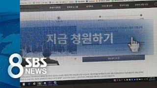 여중생부터 전직 장관까지 청와대 국민청원 전성시대 / SBS