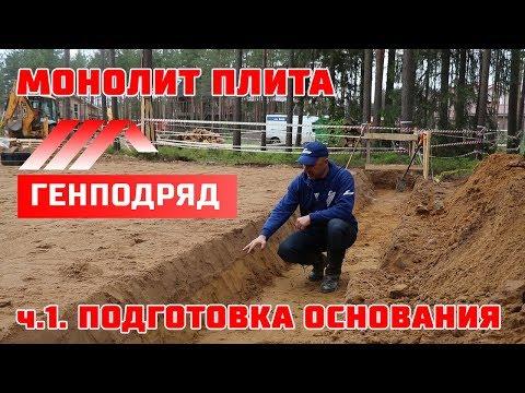 Монолитная плита с ребрами. Подготовка песчано-гравийного основания. ГЕНПОДРЯД. Строй и Живи.