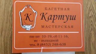 62 #Картуш / Багетная мастерская / Снова в гостях / Много новостей /Много информации /