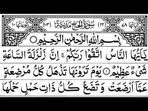 Surah Al Hajj Beautiful