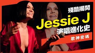 歌唱技巧大解密【歌神密碼】- Jessie J參加《歌手2018》碾壓全場?!