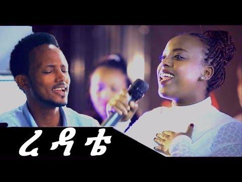 Bonu Roba &  ASEGID ABEBE - REDATE '' ረዳቴ ''  New Amharic Protestant Mezmur 2017(Official Video)