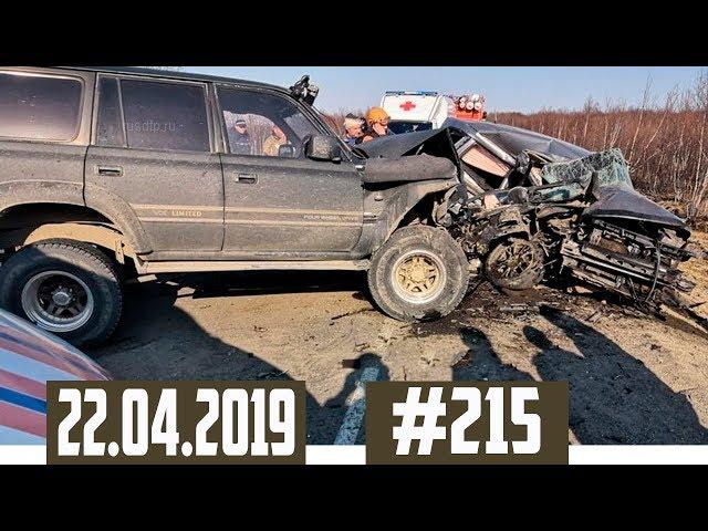Новые записи АВАРИЙ и ДТП с АВТО видеорегистратора #215 Апрель 22.04.2019