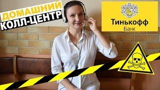 РАБОТА В ТИНЬКОФФ БАНК: ВЗГЛЯД ИЗНУТРИ