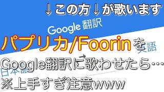 【パプリカ】を歌うGoogle翻訳(日本語) /Foorin /米津玄師 /Paprika サビVer. ※上手すぎ注意www