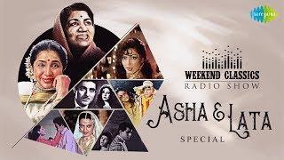Carvaan/Weekend Classic Radio Show | Lata & Asha Special