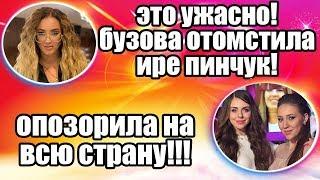 ДОМ 2 СВЕЖИЕ НОВОСТИ И СЛУХИ 31 МАРТА 2019 (31.03.2019)