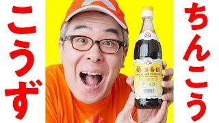 キミは「鎮江香醋(ちんこうこうず)」を知っているかい? | Kholo.pk