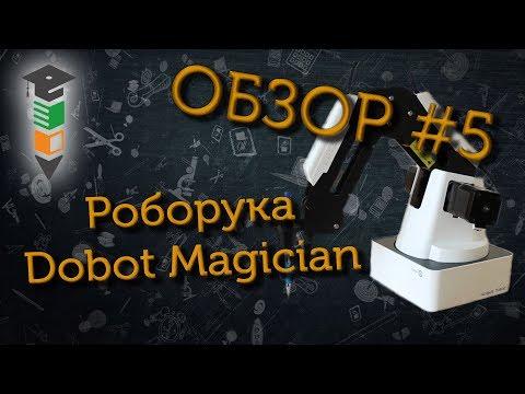 Обзор #5 Роборука Dobot Magician