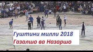 Гуштини милли 2018 Газалшо ва Назаршо дар Ёвон