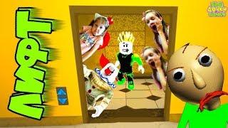 Снова СТРАННЫЙ ЛИФТ в ROBLOX встретили КЛОН Дочки Клоуна ОНО и БАЛДИ! Сумасшедший лифт ПОБЕГ