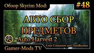 ֎ Автоматический сбор предметов / Auto Harvest 2 ֎ Обзор мода для Skyrim ֎ #48