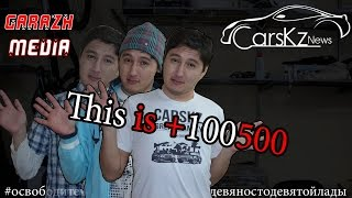 CarsKzNews   This is  100500 = 4 выпуск (22 мар. 2016 г.)