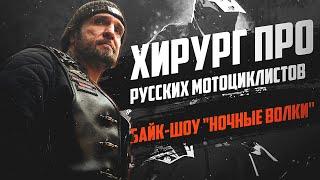 XXV Международное Байк-Шоу