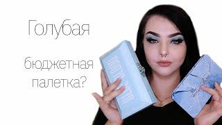 Makeup Revolution VS Blue Blood. Тестирую голубые палетки.