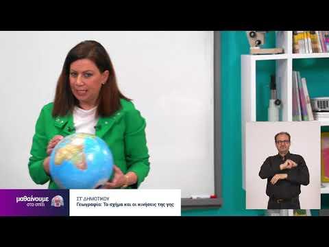 Γεωγραφία | Το σχήμα της Γης | Στ΄ Δημοτικού Επ. 104