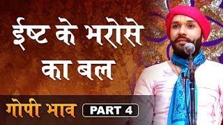 GOPI BHAV Part 4 Shree Hita Ambrish Ji
