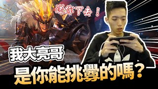 ROV.AOV TXO Liang You lose only blame teammates,and I will lead my teammates to win! (English sub)