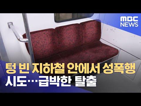 [유튜브] 텅 빈 지하철 안에서 성폭행 시도…급박한 탈출