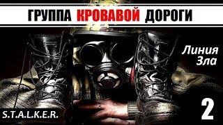НОВЫЙ МОД на СТАЛКЕР! - ГРУППА КРОВАВОЙ ДОРОГИ [ОБТ] - 2 серия - ЛИНИЯ ЗЛА