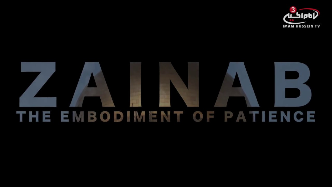 Zainab The embodiment of patience
