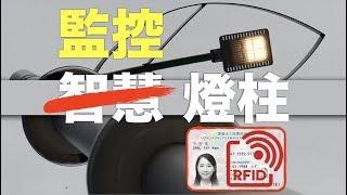 [大話連篇] 智慧燈柱 全面解剖 新身分證RFID變追蹤器 監控三寶合體 香港全面監控最終章 粵語中字