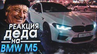 РЕАКЦИЯ ДЕДА НА BMW M5 F90 STAGE 2! ОЧЕНЬ ГРОМКИЙ ВЫХЛОП!
