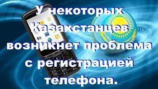 Стало известно, у кого в Казахстане возникнут проблемы с сотовой связью.