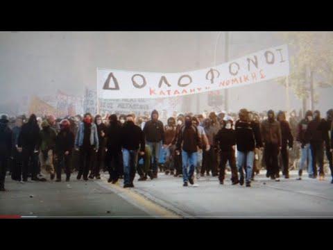 """""""Και τι δεν ήταν"""": ''Μιλώντας για την Εξέγερση του Δεκέμβρη του 2008''"""