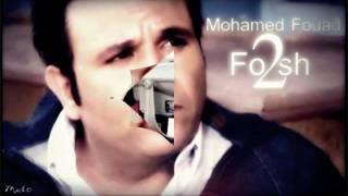 مازيكا حود ..محمد فؤاد 7od --Mohamed Fouad (Belal Beko) تحميل MP3