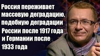 Дмитрий Губин: Россия переживает массовую деградацию, подобную деградации России после 1917 года